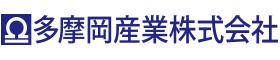 多摩岡産業株式会社